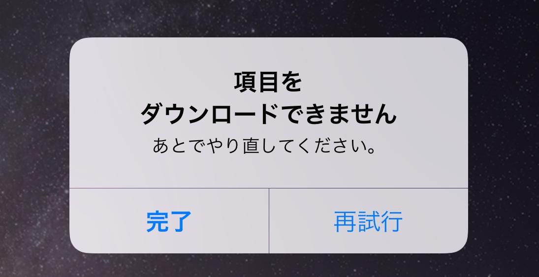 iPhoneを機種変更して、バックアップから復旧させたところ、アプリが使えなくなってしまいました。