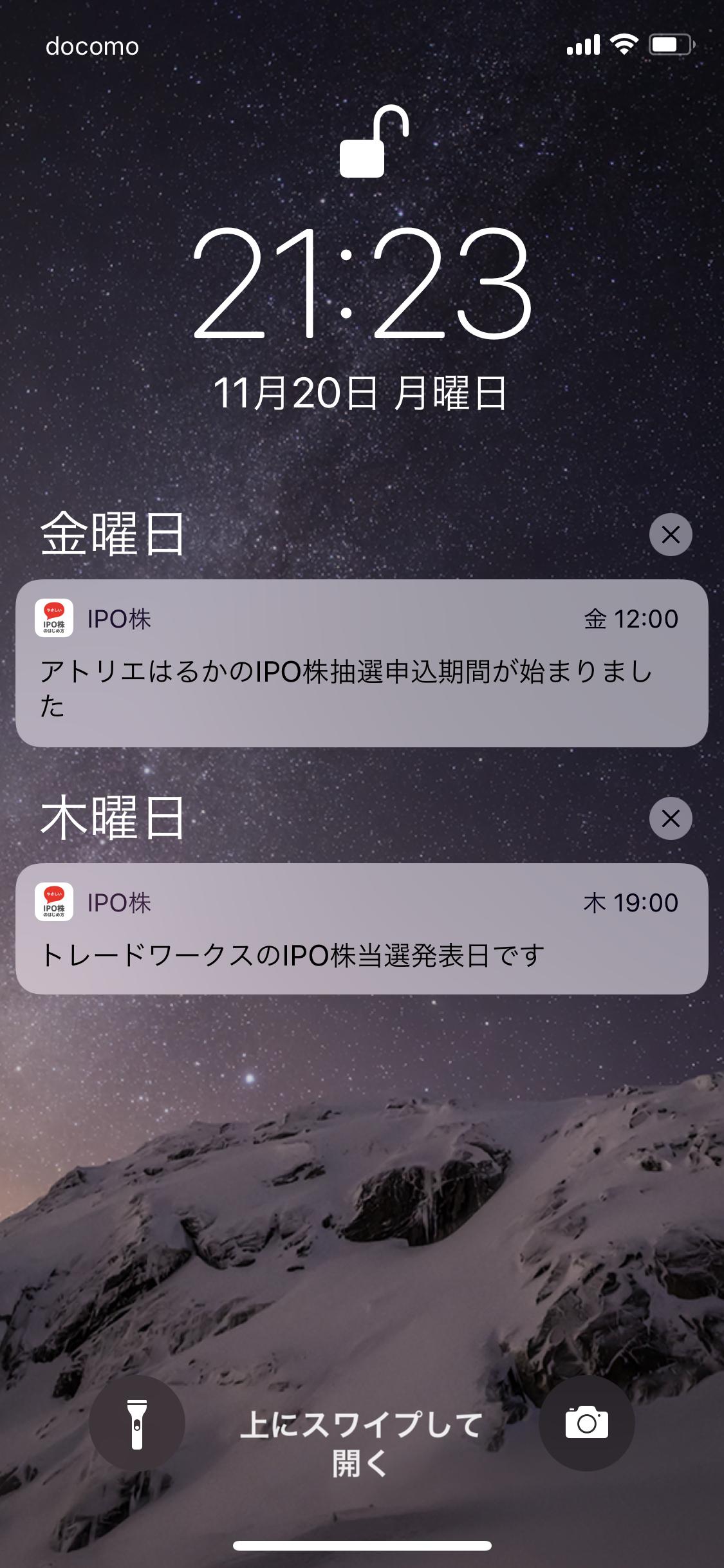 やさしい ipo 株 の はじめ 方