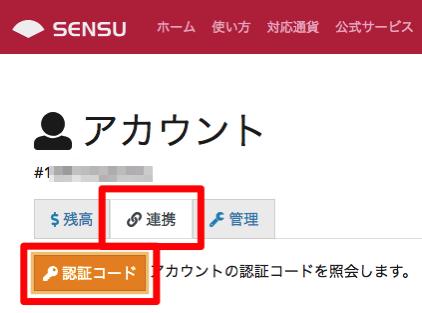 アカウント Sensu