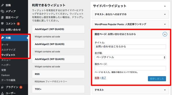 ウィジェット コインチェックに200万円預けた人のブログ WordPress