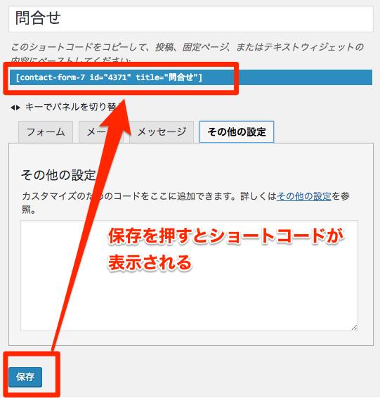 コンタクトフォームの編集 コインチェックに200万円預けた人のブログ WordPress