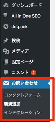 コンタクトフォームを追加 コインチェックに200万円預けた人のブログ WordPress