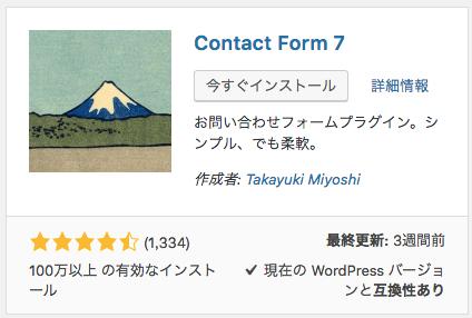 プラグインを追加 コインチェックに200万円預けた人のブログ WordPress