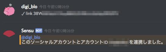 Sensu Discord