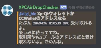 Xp bot利用部屋 Discord