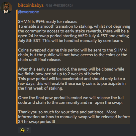 アナウンス announcement Discord