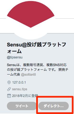 Sensu 投げ銭プラットフォーム tipsensu さん Twitter