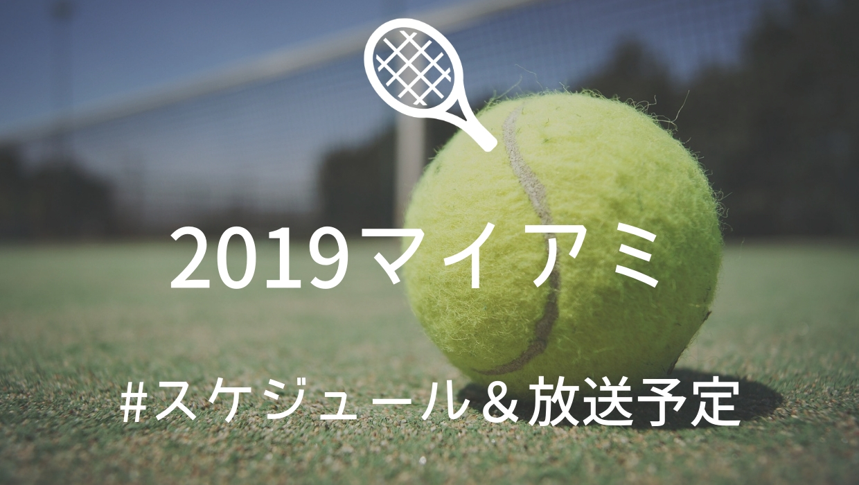 テニス 無料 中継