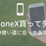 iPhone X、iPhone 8どっちが向いているか、4か月使って比較