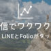 LINEと、ワクワク感をテーマにした投資信託「FOLIO」が連携。面白そう