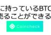 コインチェックで持っているビットコインを板で売ってJPYで出金できるか