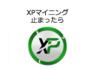 XPのマイニング・同期が動かない時の解消法!