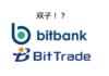 ほぼ同じ!ビットバンク(bitbank)とビットトレード(BitTrade)は双子取引所だった