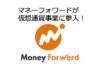 マネーフォワードが仮想通貨事業に参入!その狙いと期待したいこと