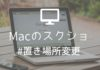 【Mac】スクリーンショットの保存先を変更する方法。デスクトップをスッキリさせよう