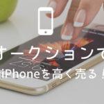 iPhoneをオークションで高く売る9つのコツ!