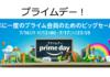 アマゾンプライムデー(Amazon Prime Day)2018をおトクに利用し尽くす!特別セールおトク商品を紹介します!!