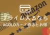 【2019】Amazonプライムを安く使う方法。ゴールドカード作ったほうがお得