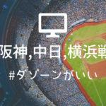 カープ戦を見るならインターネット中継のダゾーン(DAZN)がいい!3つの理由!もうすぐ27年ぶりの地元優勝!!