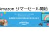 2018年夏!Amazonプライム会員向けサマーセールとポイントキャンペーンが開始!