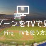 ダゾーンをテレビで見る!Fire TV Stick編!