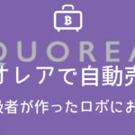 仮想通貨自動売買ロボのクオレア(QUOREA)のメリットと評判!成績も公開中!