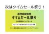 Amazon タイムセール祭り2018をおトクに利用し尽くす!8/1(水)開始!