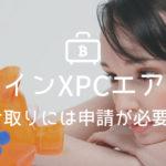 XPChain(XPC)のエアドロップ申請方法!!
