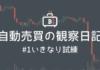 2018年8月のクオレアの仮想通貨自動売買ロボの運用成績は・・・