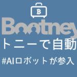 ブートニー(Bootney)のメリットと評判!仮想通貨の自動取引AIロボット!