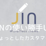 ワードプレスのテーマJIN 7個のユーザビリティUPのポイント