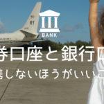 マネーフォワードを快適に使うためにSBI証券とSBI銀行ハイブリッド預金の連携を外した