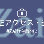 Zaif(ザイフ)で67億円の盗難。自分でできるハッキング対策