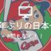 2018年カープvsソフトバンクの日本シリーズの日程・開始時間、テレビ放送、インターネット中継のスケジュール