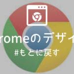 Google Chrome(クローム)のデザインを元に戻す方法