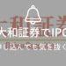 大和証券でIPO当選!手続き期限と、初値売りのタイミングに注意!