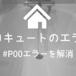【画像あり】三菱電機の給湯器エコキュートの「P00」エラーのリセット・強制解除方法