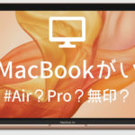 2018冬:MacBookの選び方。初心者におすすめはAir?Pro?無印?