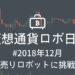12/18更新:2018年12月のクオレアの仮想通貨自動売買ロボの運用成績