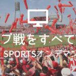【J SPORTSオンデマンド】広島カープのホーム戦が全て見られるカープファンのためのネット放送局