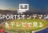 【2019年】J SPORTSオンデマンドをテレビの大画面で見る方法