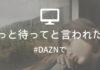 DAZNダゾーンの見逃し配信で「まもなく始まります」がずっと続くときの解消法
