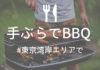 【2019GW】東京湾岸エリアで手ぶらBBQが楽しめる場所&予約の裏技&飲み物無料配送の方法