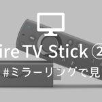 【Fire TV Stickレビュー②-2】ミラーリングでネット動画をテレビ画面で見る方法(パリーグLIVE等)